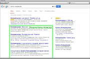 Результаты поиска в Google